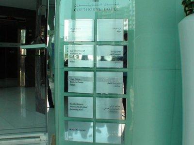 Hotel Copthorne Hotel Dubai 9881//.jpg